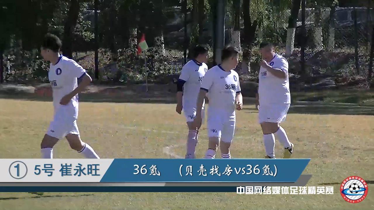 视频-中国网络媒体足球精英赛 乙组1/4决赛6佳进球