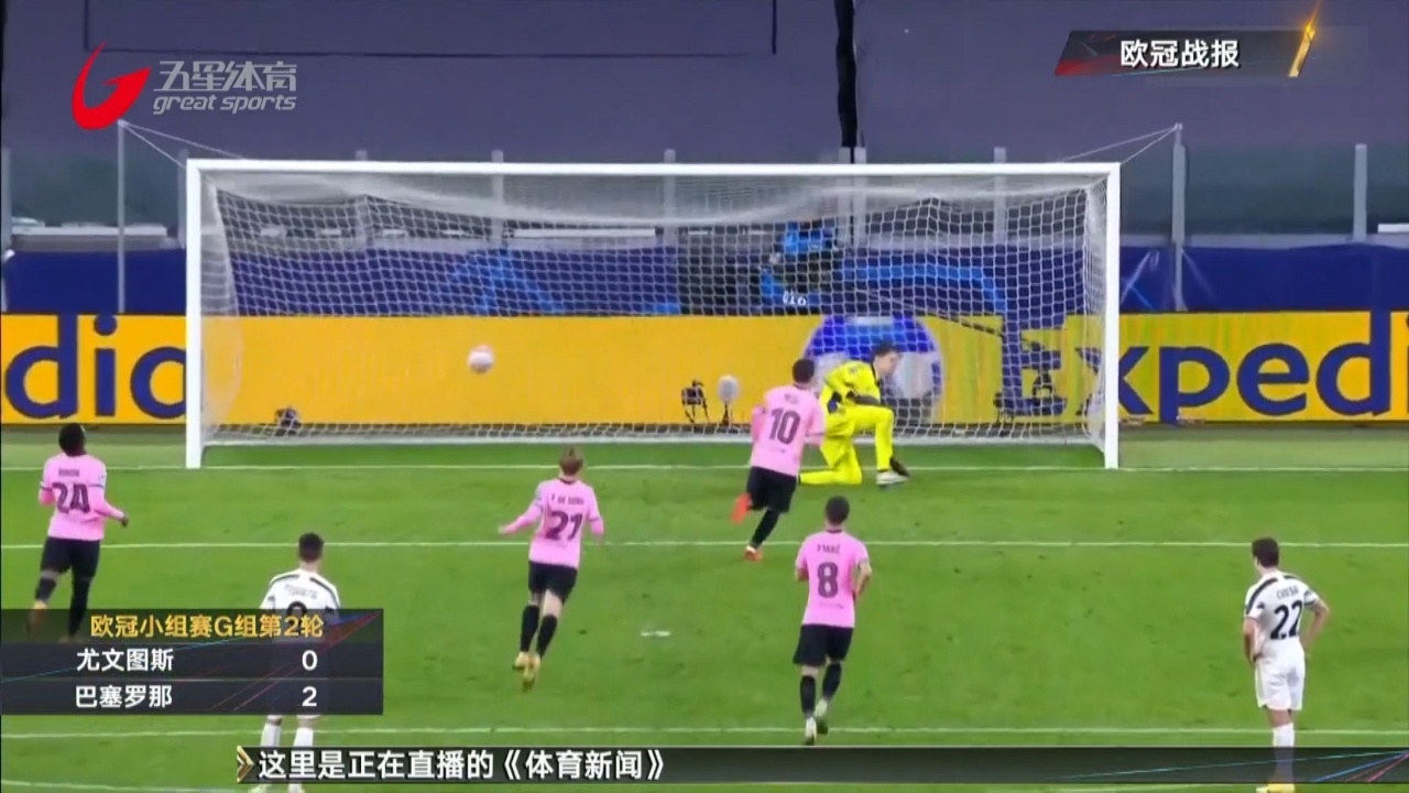视频-梅西传射C罗缺阵 巴萨2-0客胜尤文
