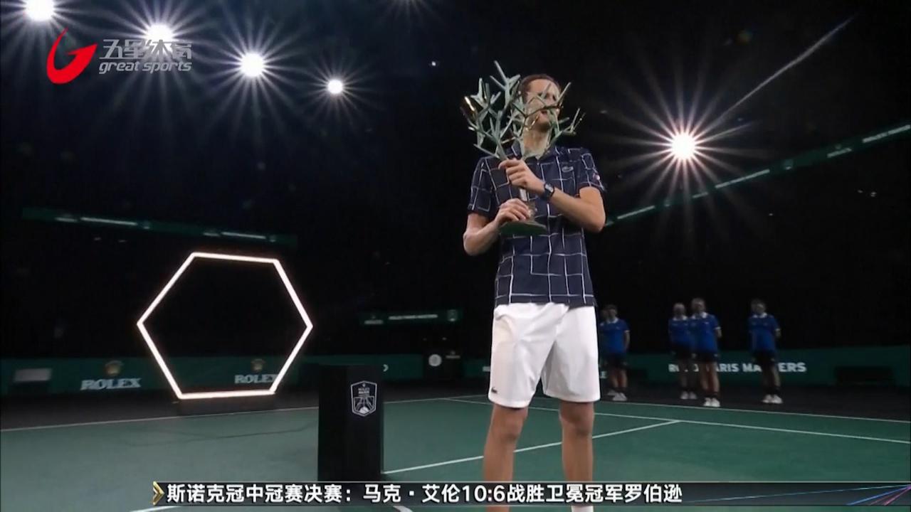 视频-巴黎大师赛逆转兹维列夫 梅德韦德夫夺今年首冠