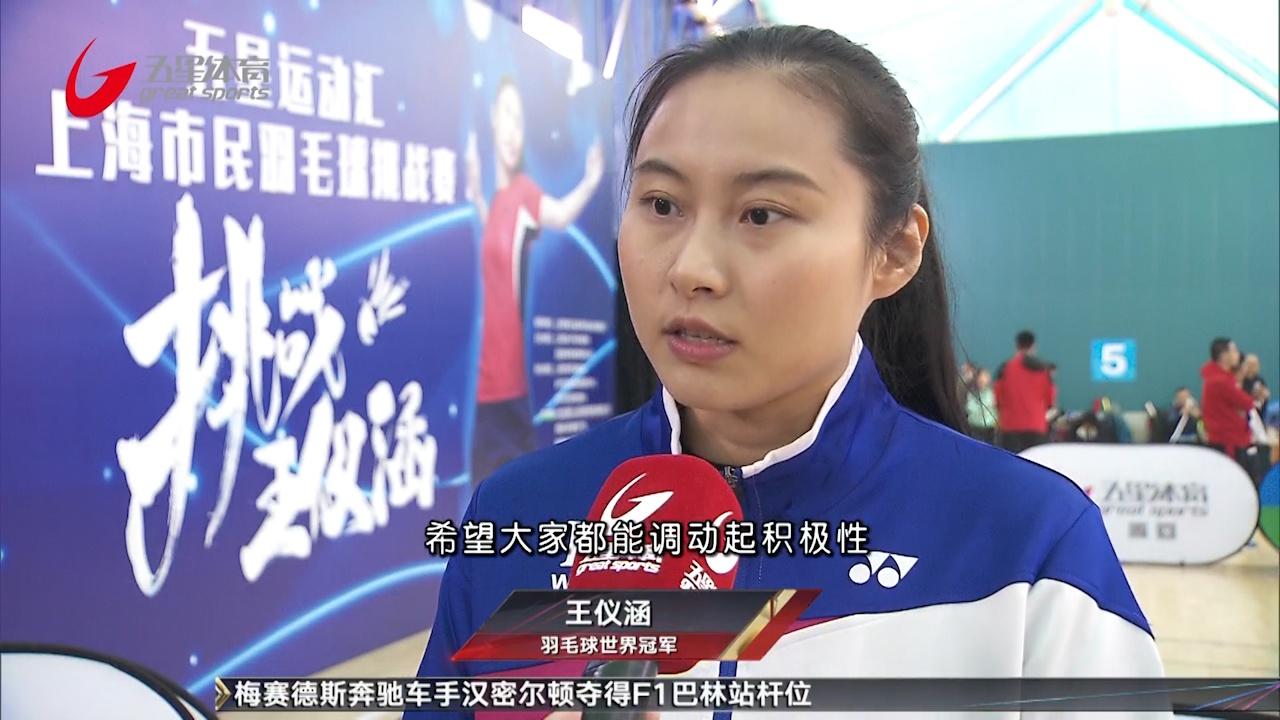 """视频-赛制调整 """"挑战王仪涵""""羽毛球赛三度挥拍"""