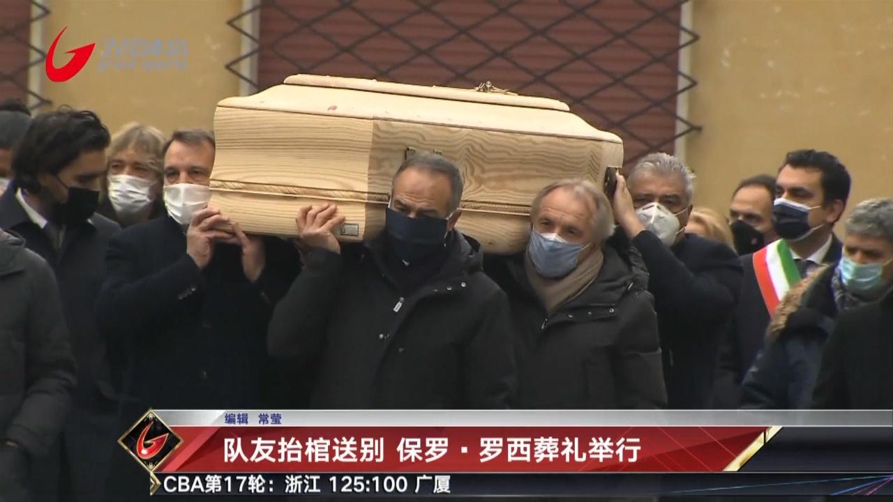 视频-队友抬棺送别 保罗-罗西葬礼举行