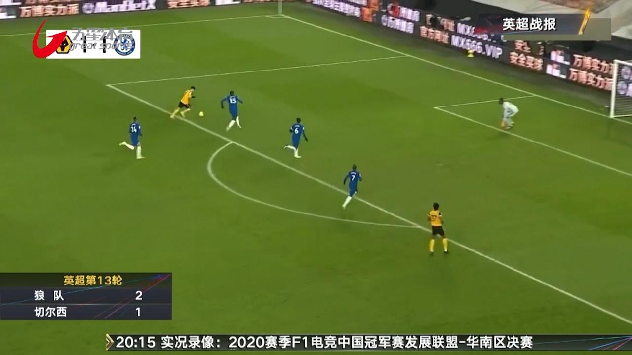 视频-吉鲁进球切尔西补时遭绝杀 客场1-2不敌狼队