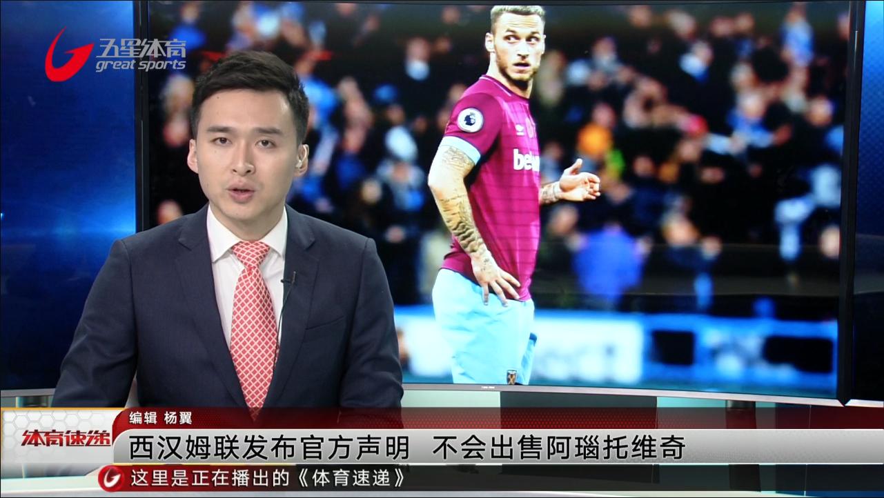 视频-西汉姆联发布官方声明 不会出售阿瑙托维奇