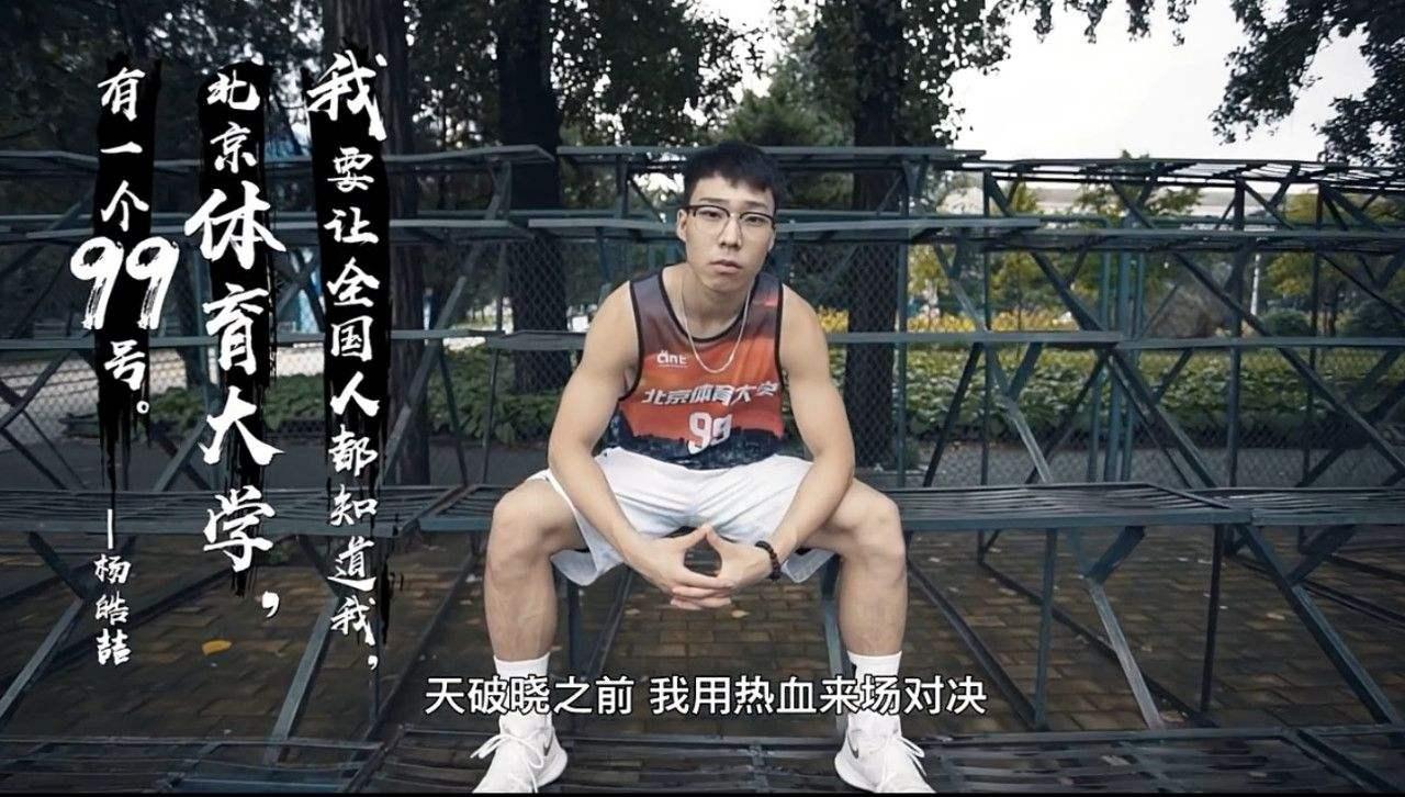 杨皓喆三分球集锦