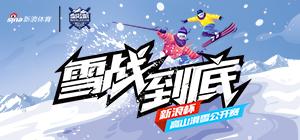 新浪杯高山滑雪公开赛
