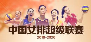 2019-2020中国女排超级联赛