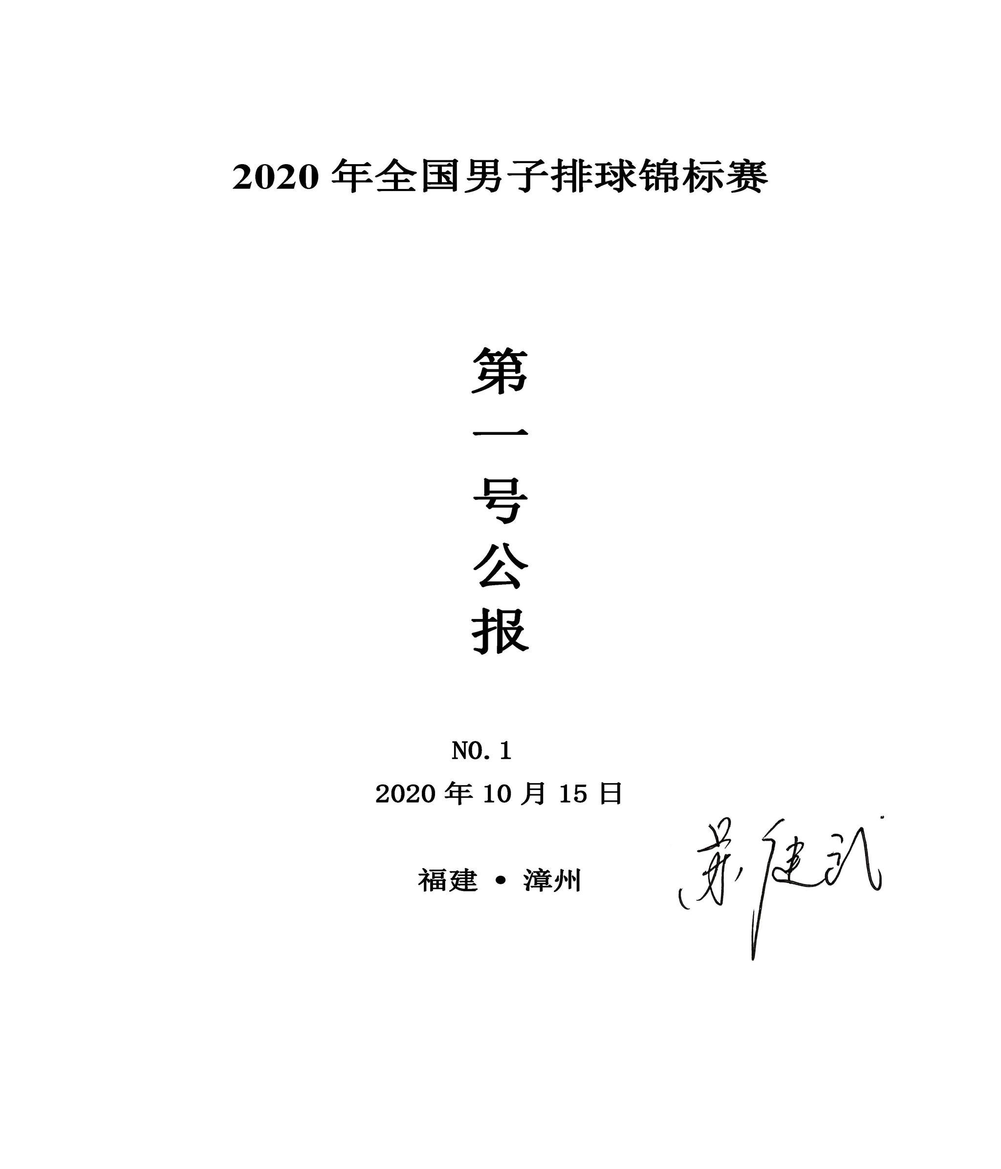 2020全国男排锦标赛1号公告 小组赛竞赛章程出炉