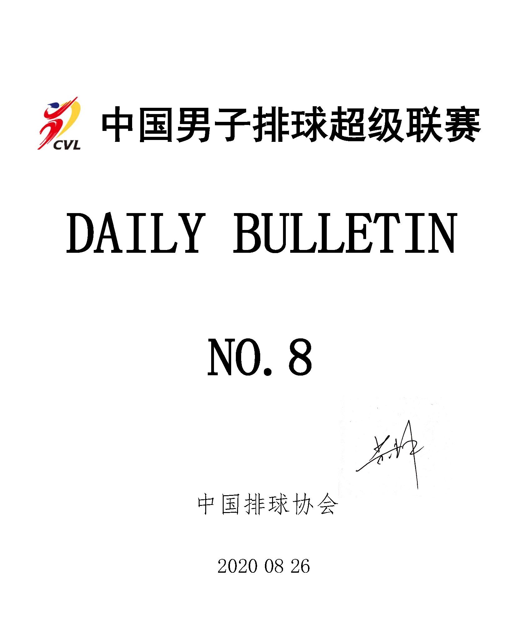 男子排球超级联赛8号公报:上海浙江领衔八强组