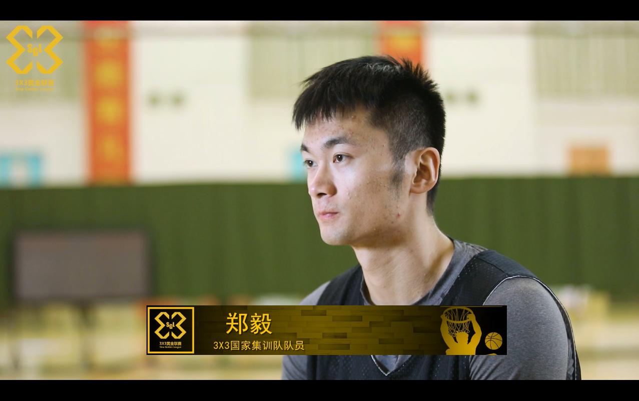 视频-3X3黄金联赛国家队集训队员郑毅接受采访