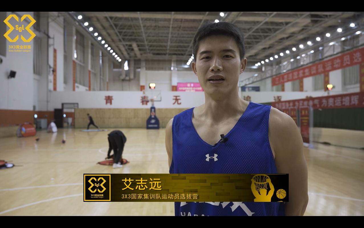 视频-业余选手艾志远参加3X3国家训练 拿下体侧第一名
