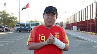 《咔咔野聊酋》亚洲杯前线国足战前解析