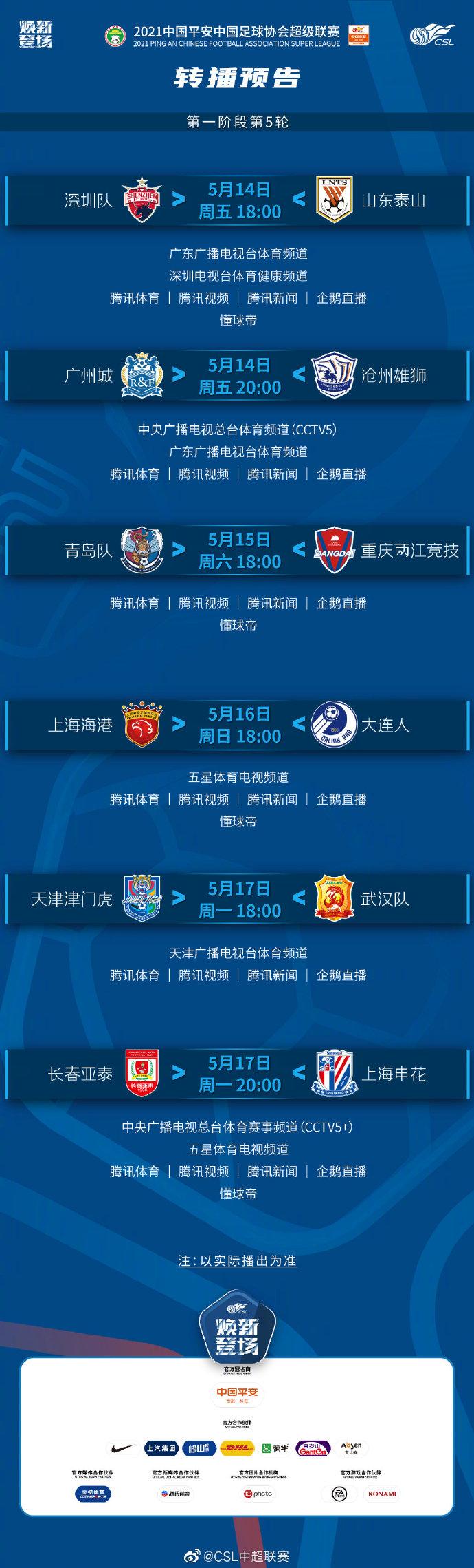 中超第5輪轉播預告 央視直播廣州城VS滄州雄獅