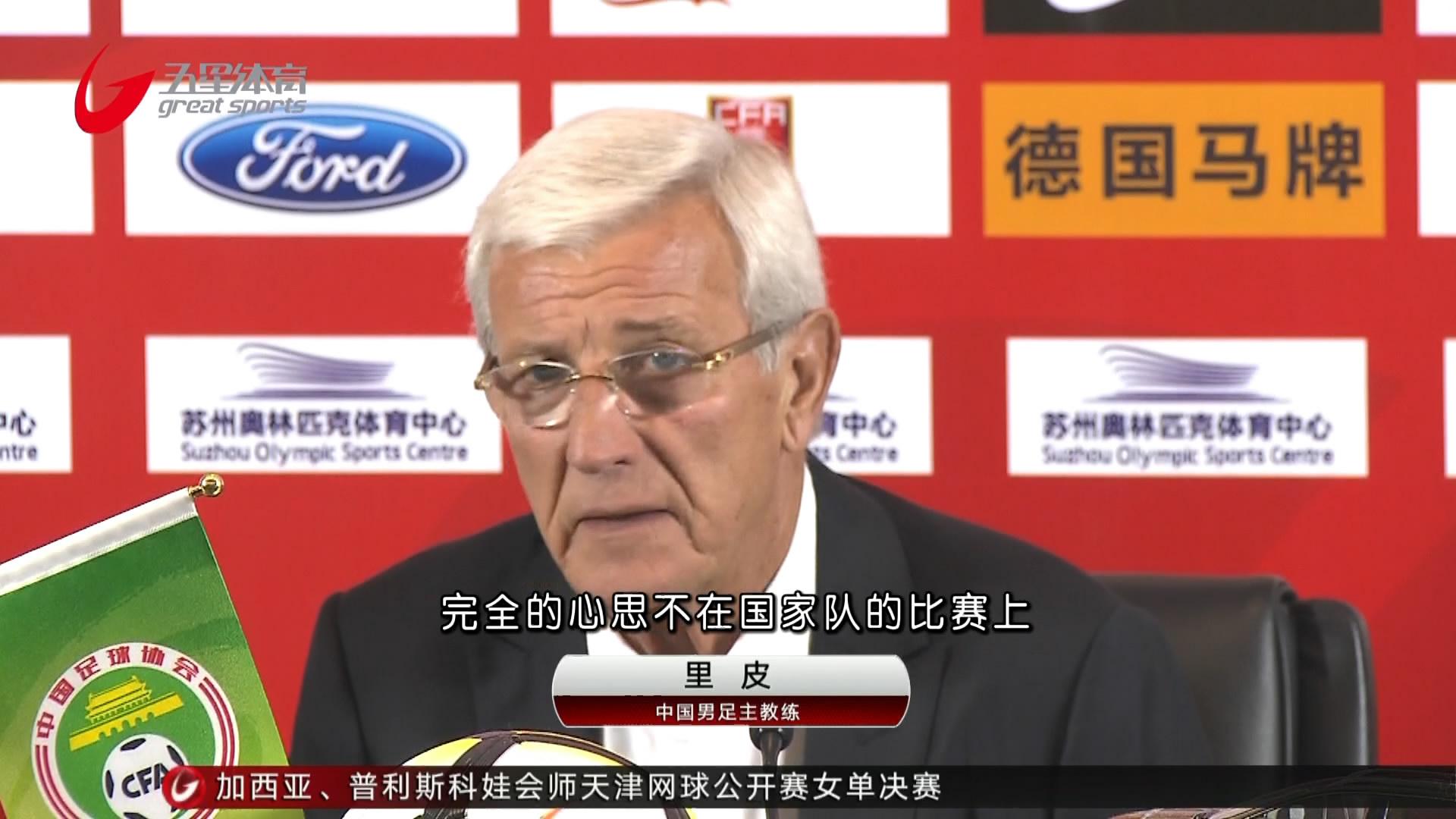 里皮:有球员心思不在国家队
