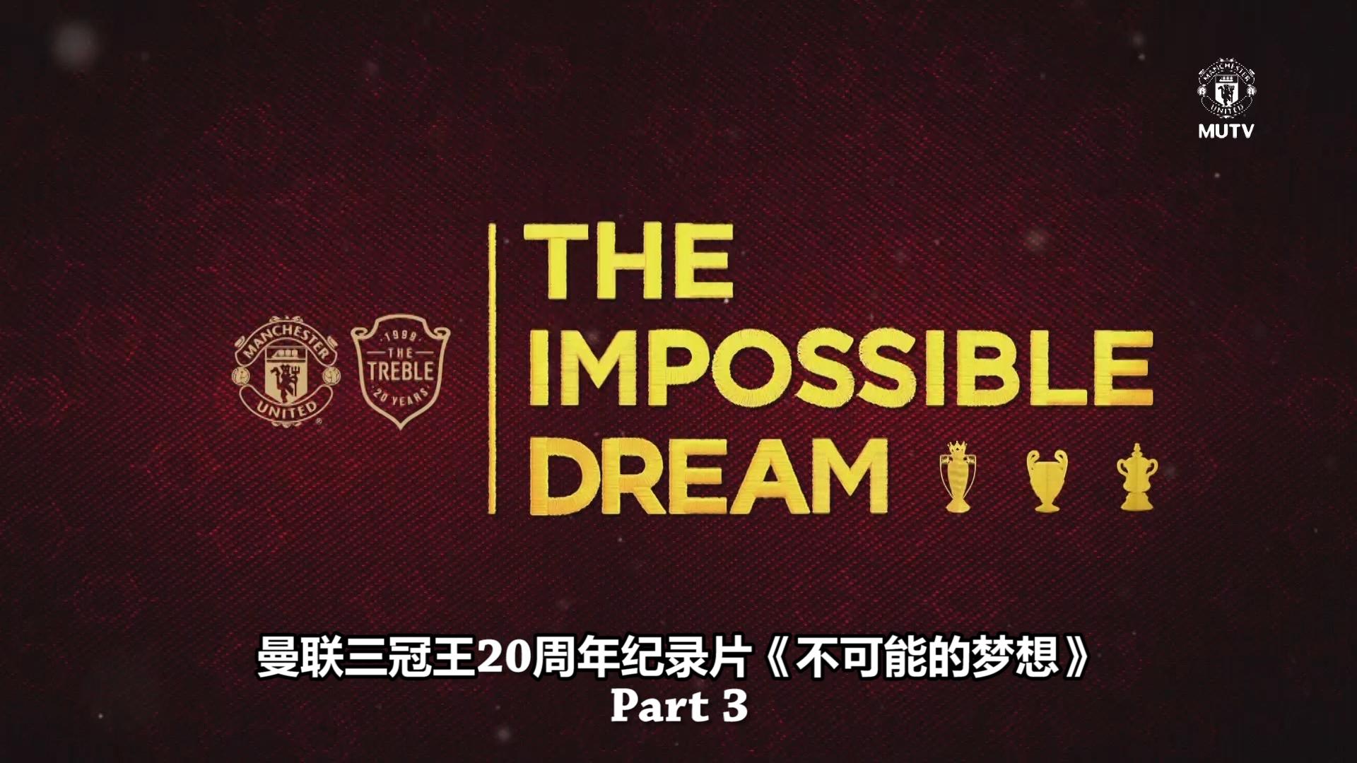 曼联三冠王20周年纪录片3