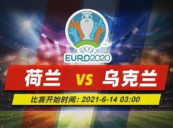 预测带你赢!荷兰重返欧洲杯大舞台
