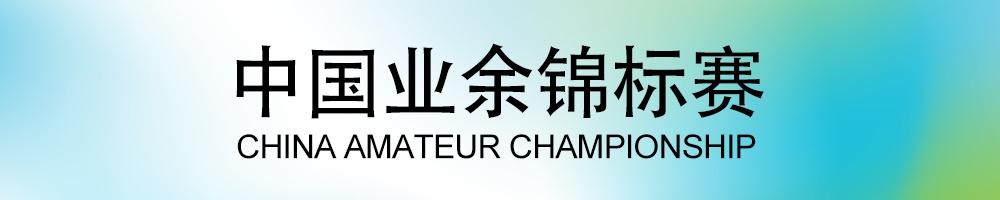 南山・中国业余高尔夫球锦标赛