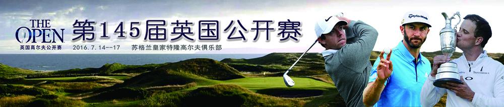 高尔夫英国公开赛
