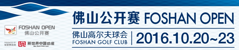 佛山高尔夫公开赛