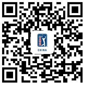 扫描或长按二维码即可收看中巡广州公开赛第三轮直播