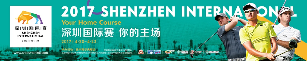 高尔夫深圳国际赛