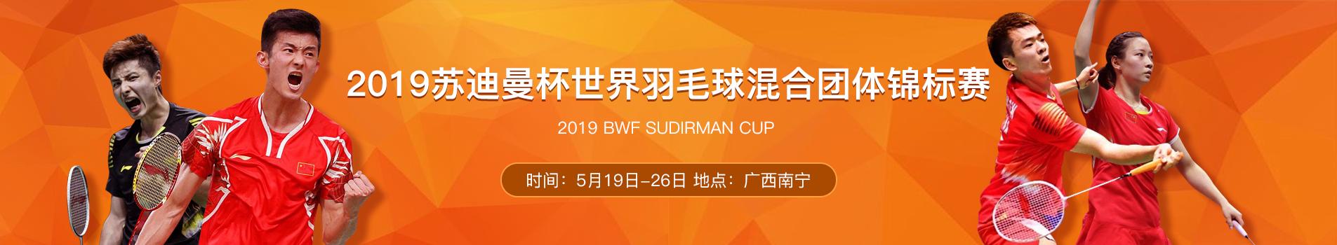 2019苏迪曼杯
