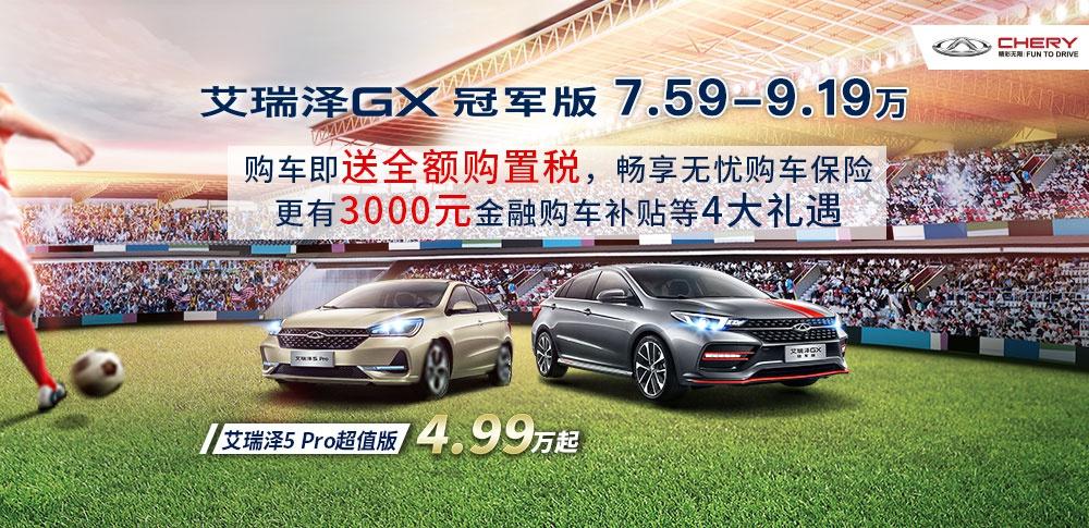 艾瑞泽GX冠军版7.59万起购车送全额购置税