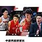 中国篮球明星