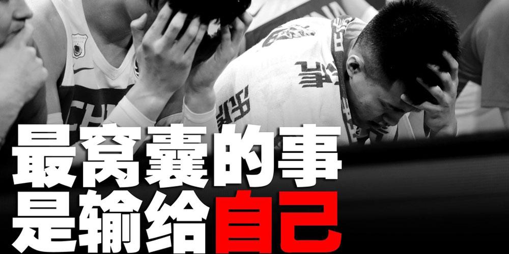 男篮海报:最窝囊的事是输给了自己
