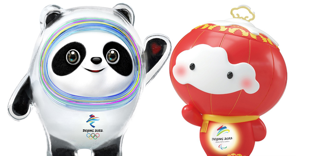 北京2022年冬奥会冬残奥会吉祥物发布