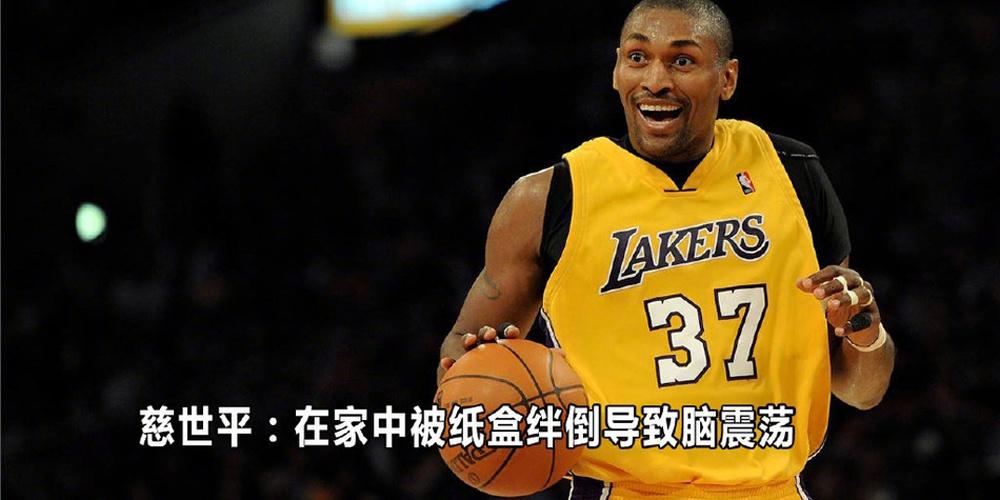 NBA那些年奇葩的受伤方式