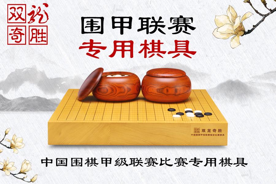 双龙棋具 中国围棋协会指定比赛棋具