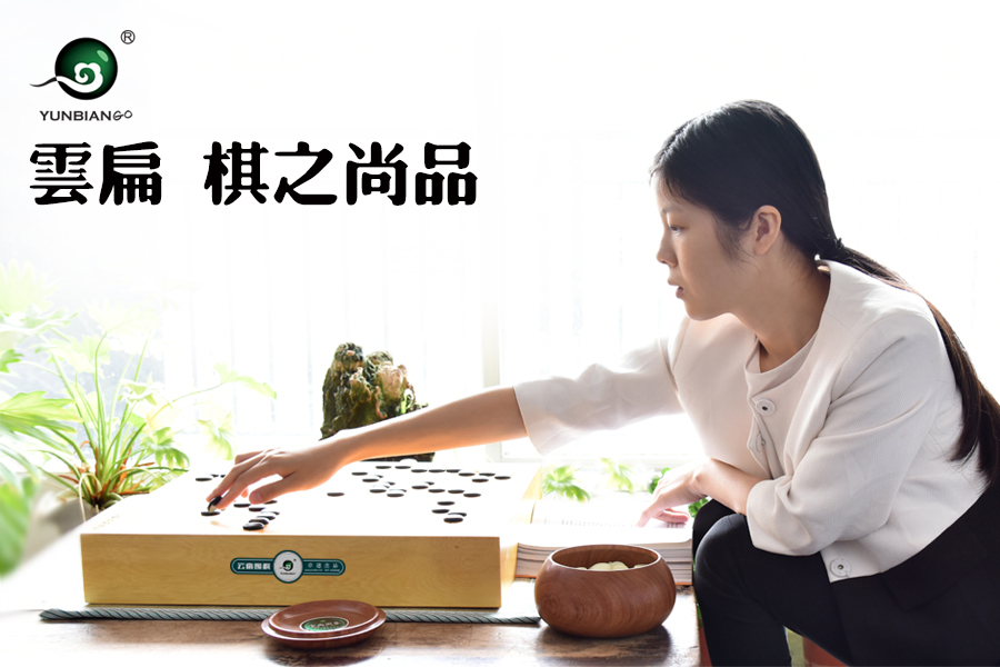 腾冲杯全国公开赛棋具——云扁围棋