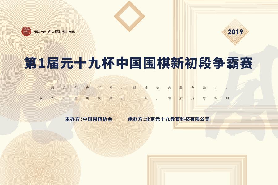 元十九杯中国围棋新初段争霸赛