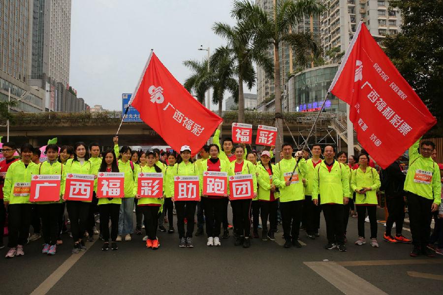跃动南马 福彩助力——广西福彩助跑第十四届南宁国际马拉松比赛