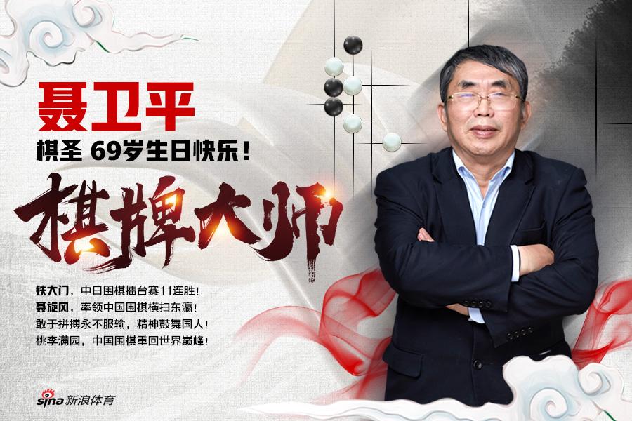 高清-棋圣聂卫平69岁生日快乐