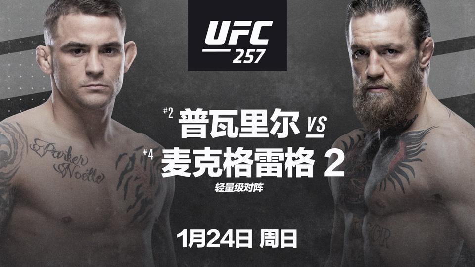 麦格雷戈VS普瓦里尔二番战敲定UFC257上演