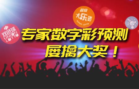 中奖易专家已中13注双色球大乐透头奖!