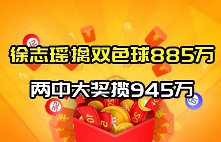 专家徐志瑶两中大奖已揽945万
