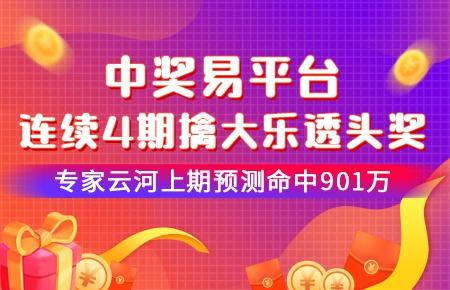 中奖易平台连续4期擒大乐透头奖 云河上期揽901万