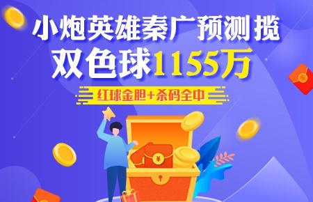 英雄秦广预测中双色球一等豪揽1155万!
