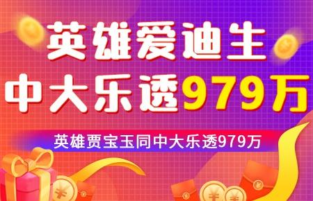 智能英雄爱迪生、贾宝玉同中大乐透979万!