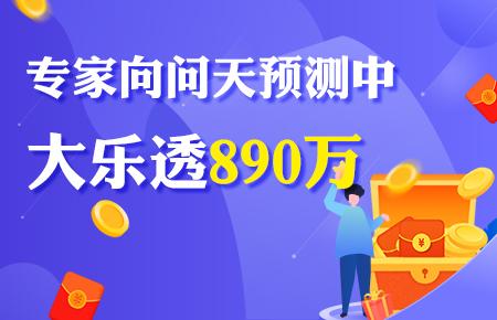 专家向问天擒大乐透头奖890万!