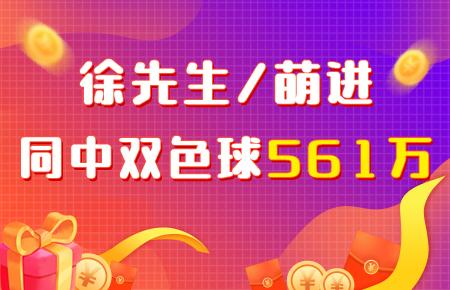 专家徐先生/萌进揽双色球561万
