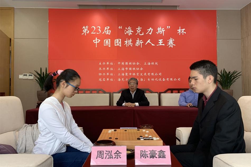 高清-第23届新人王赛决赛打响