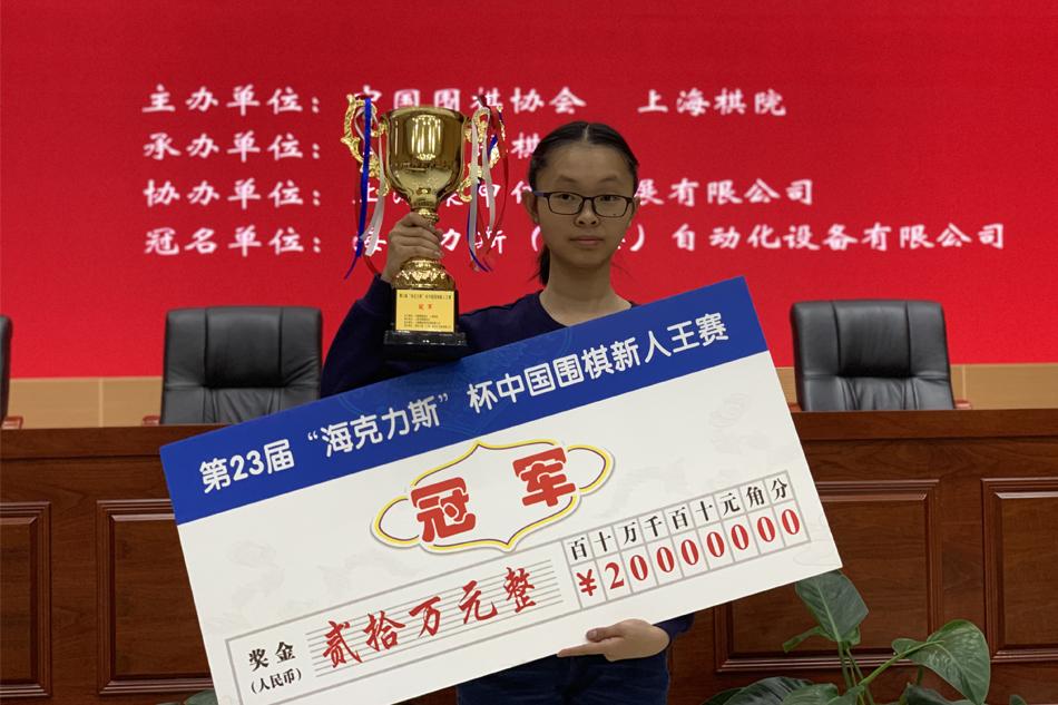 高清-新人王赛周泓余开心捧杯