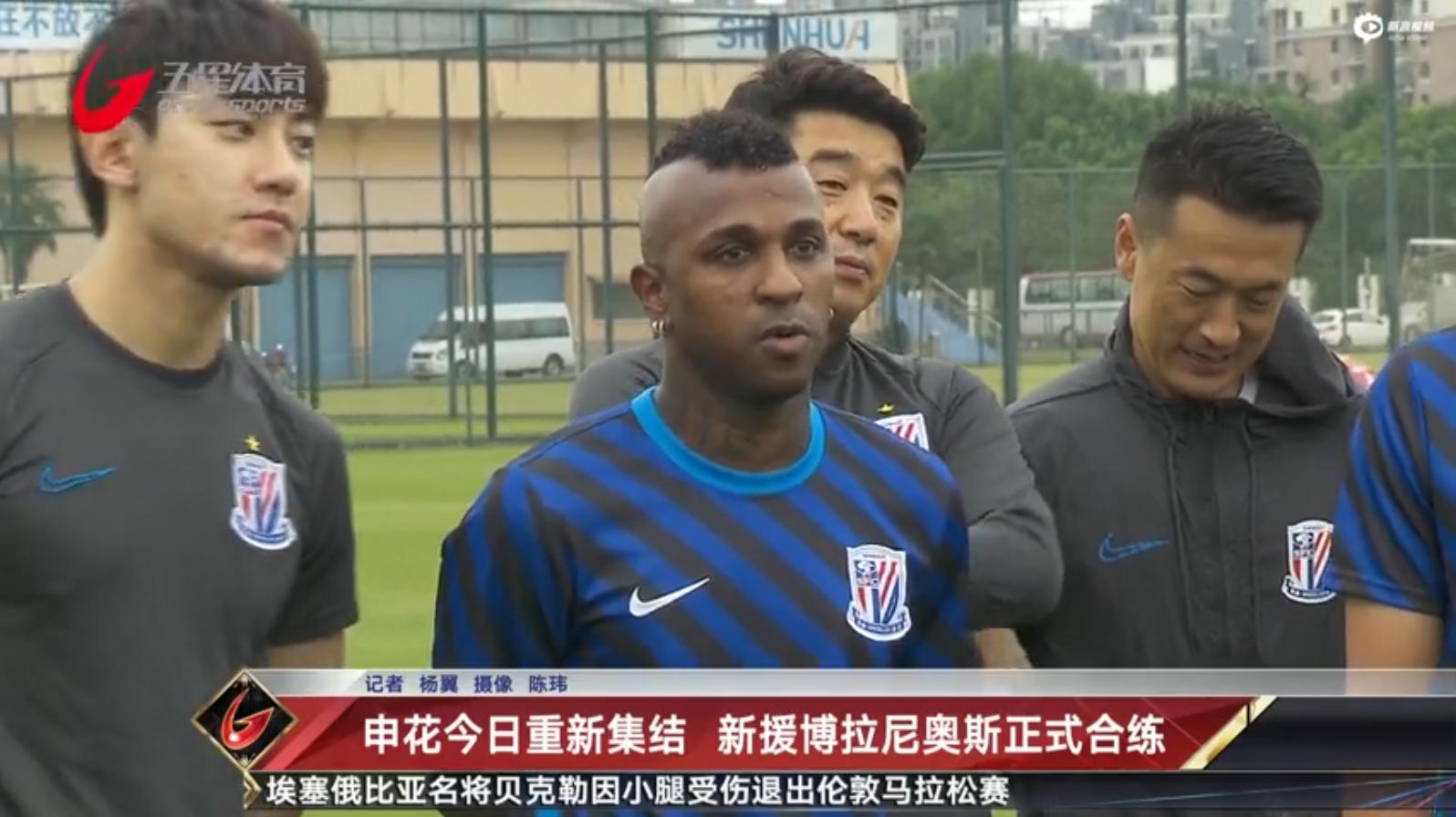 视频-申花今日重新集结 新援博拉尼奥斯正式合练