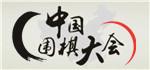 中国围棋大会