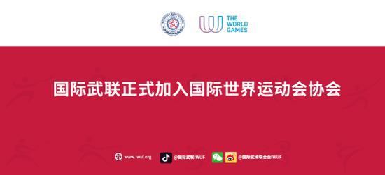 国际武联正式加入国际世界运动会协会