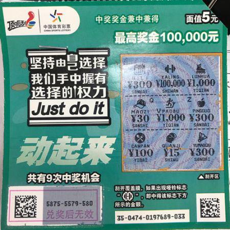 上班族5元刮中体彩10万后直犯懵 奖金先存起来