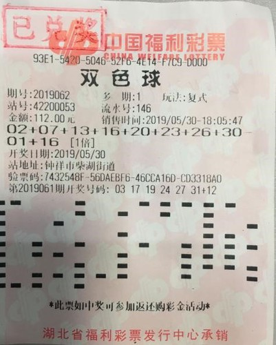26人合买擒双色球856万 兑奖现场每人到手26万-票